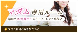 福岡市でマダム専門のチャットを求人募集中